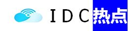 idc热点|国外服务器资讯_国外服务器热点_国外服务器新闻